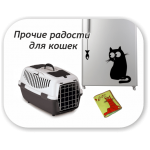 Прочие радости для кошек (18)