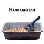 Наполнители для туалета (61)