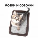Лотки и совочки (15)
