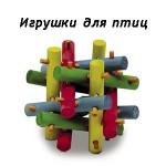 Игрушки для птиц (2)