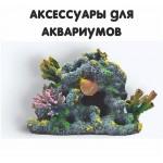 Аксессуары для рыбок и рептилий (31)