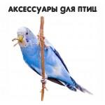 Аксессуары для птиц (2)