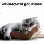 Аксессуары для кошек (129)