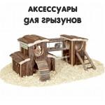 Аксессуары для грызунов (26)