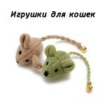 Игрушки для кошек (47)