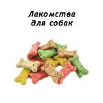Лакомства для собак (53)