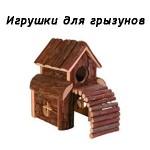 Игрушки для грызунов (4)