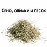 Сено, опилки и наполнители для грызунов и птиц (9)