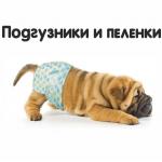 Пеленки, подгузники для животных (11)