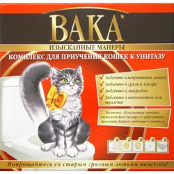 """ВАКА Комплекс для приучения кошек к унитазу """"ИЗЫСКАННЫЕ МАНЕРЫ""""  1/10"""