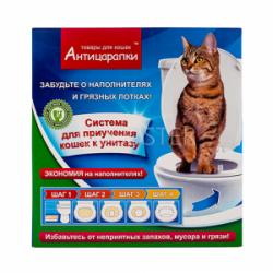 АНТИЦАРАПКИ Система приучения кошек к унитазу Spektr