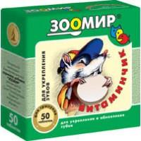 """ЗООМИР """"Витаминчик"""" для грызунов для укрепления зубов 50 таб."""