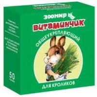 """ЗООМИР """"Витаминчик"""" для кроликов 50 г"""
