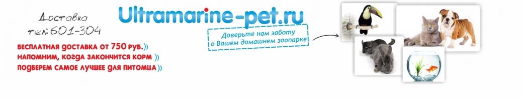 ULTRAMARINE интернет-магазин товаров для животных Иркутск